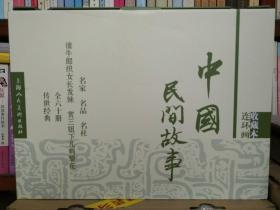 中国民间故事(收藏本全60册,内地包邮,边远地区付邮费20元)
