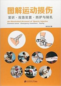 图解运动损伤:常识·应急处置·防护与贴扎