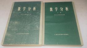 正版现货 数学分析(第二版 上下册)79年印