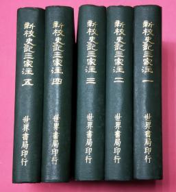 新校史记三家注(全五册)精装本 1983年六版