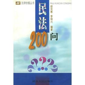 民法200问 胡充寒李细兴 湖南人民出版社 9787543826151