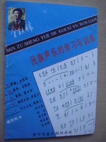 民族声乐的学习与训练  金铁林签赠本