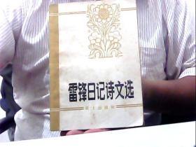 雷锋日记诗文选【一版一印】