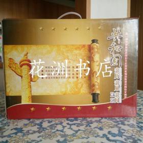 共和国亲历、亲见、亲闻丛书 (全六册,盒装)