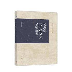 吴忠豪与小学语文名师磨课
