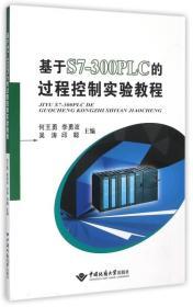 基于S7-300PLC的过程控制实验教程
