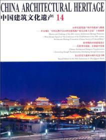 中国建筑文化遗产:14