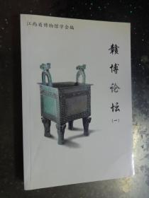 赣博论坛——博物馆现状与发展前瞻论文集(一)(仅印1100册)