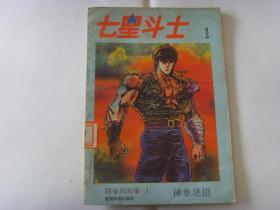 漫画:七星斗士1神拳绝招