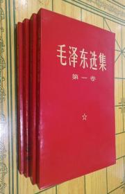 毛泽东选集1-4卷 红色版