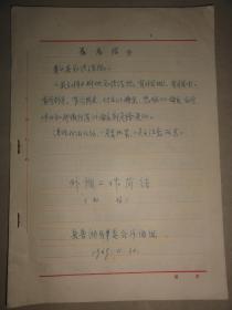 外调工作简结(初稿)1969年新疆 岳普湖县革委会外调组 手写件