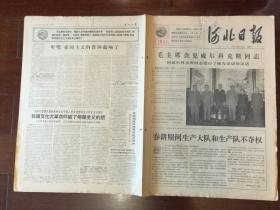 文革版·1967年3月13日·河北日报· 军4号·  共4版 要点:一版:毛主席会见戚尔科克斯同志。