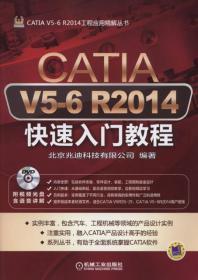 CATIA V5-6 R2014快速入门教程