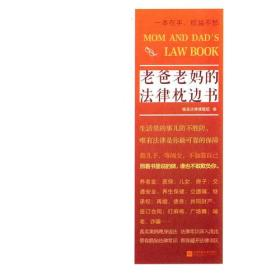 老爸老妈的法律枕边书