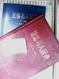 无锡名人辞典+无锡名人辞典二编 精装   正版现货0339S