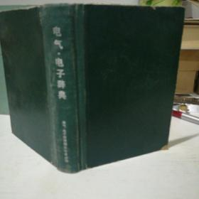 电气,电子辞典,日文版