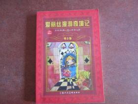 世界文学名著宝库:爱丽丝漫游奇境记(青少版)