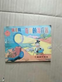 唐老鸭--奇异的治疗器(连环画)