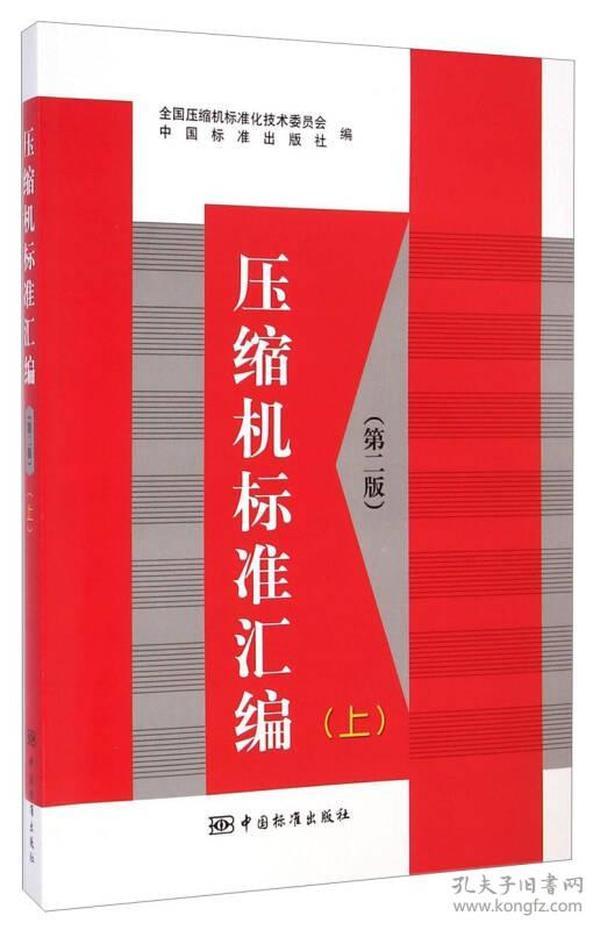 正版】压缩机标准汇编(第二版)(上)