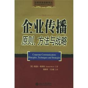 企业传播原则、方法与战略----公共关系经典译丛