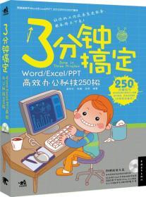 3分钟搞定:Word/Excel/PPT高效办公秘技250招