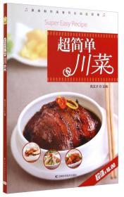 超简单川菜