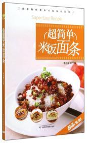 超简单米饭面条