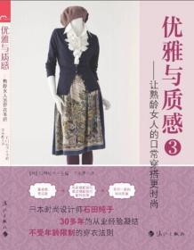 優雅與質感3::讓熟齡女人的日常穿搭更時尚
