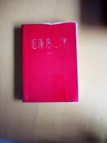 毛泽东选集1 -4卷 红塑皮