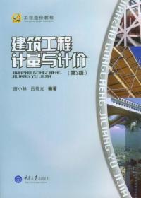 工程造价教程:建筑工程计量与计价(第3版)