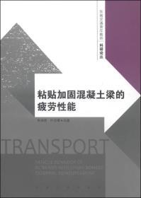 东南交通青年教师科研论丛:粘贴加固混凝土梁的疲劳性能