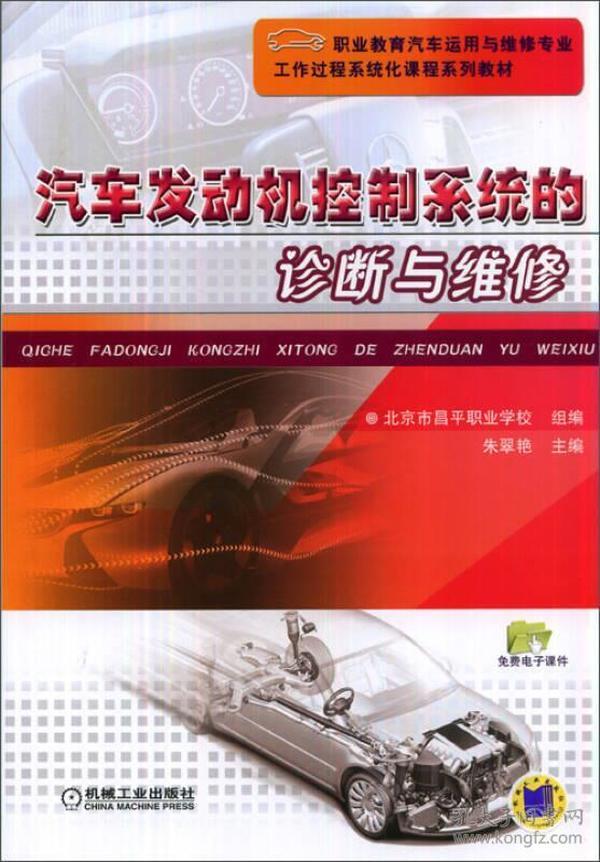 汽车发动机控制系统的诊断与维修(含二册)