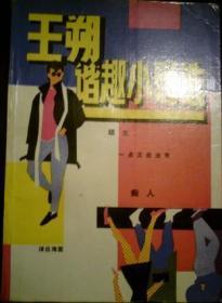 王朔谐趣小说选