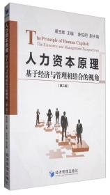 人力资本原理-基于经济与管理相结合的视角-(第二版) 葛玉辉 经济管理出版社 2017年02月01日 9787509649787