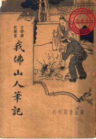 我佛山人笔记-1936年版-(复印本)-文学笔记丛书