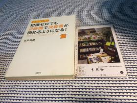 日文原版   2时间で决算书が読めるようになる!  【存于溪木素年书店】