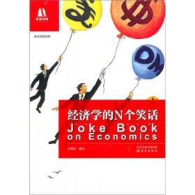 经济学的N个笑话