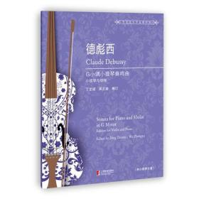 新书--德彪西G小调小提琴奏鸣曲