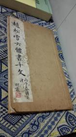 赵松雪书六体千文(民国二十年十月初版)