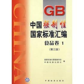 现货-中国强制性国家标准汇编.食品卷.1
