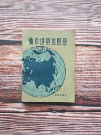 袖珍世界地图册(1981一版一印)