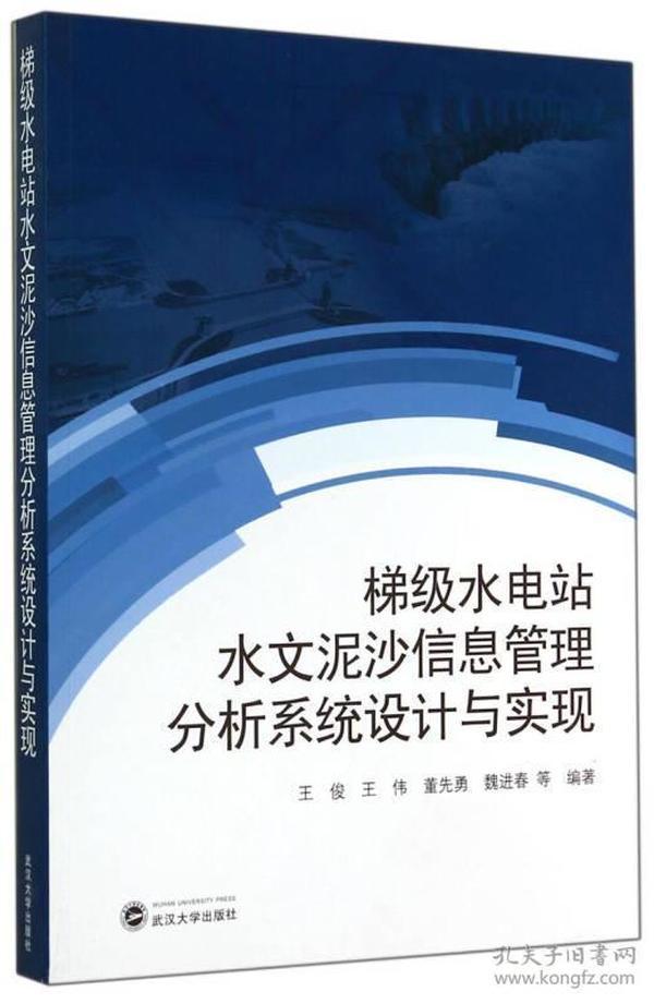 正版】梯级水电站水文泥沙信息管理分析系统设计与实现