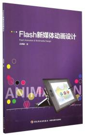 Flash新媒体动画设计