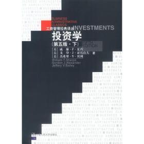 投资学(第五版)(下册)