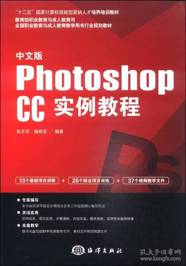 """中文版Photoshop CC实例教程/""""十二五""""国家计算机技能型紧缺人才培养培训教材"""