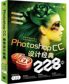 Photoshop CC特效广告设计经典228例