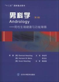 男科学:男性生殖健康与功能障碍(第3版)