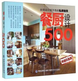 餐厨设计500