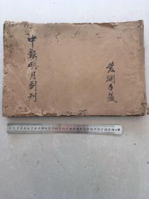 民国原版报纸 中央日报明月副刊 剪报厚册