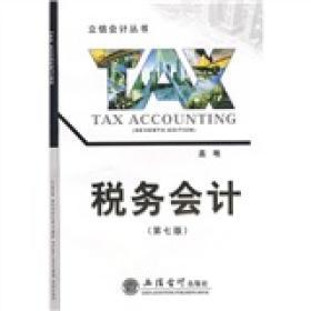 税务会计第七7版 盖地 立信会计出版社 9787542922403